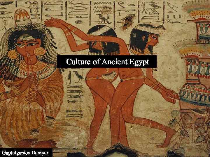 Древний египет секс картинки нашел