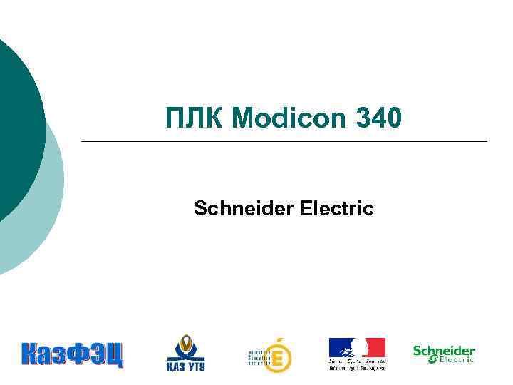 ПЛК Modicon 340 Schneider Electric
