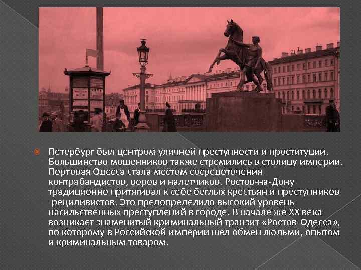 Петербург был центром уличной преступности и проституции. Большинство мошенников также стремились в столицу