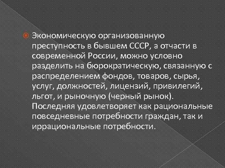 Экономическую организованную преступность в бывшем СССР, а отчасти в современной России, можно условно