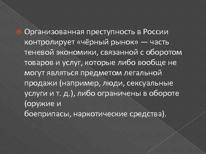 Организованная преступность в России контролирует «чёрный рынок» — часть теневой экономики, связанной с
