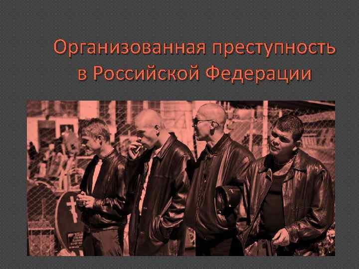Организованная преступность в Российской Федерации