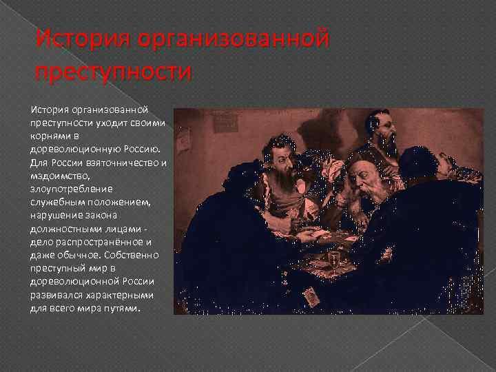 История организованной преступности уходит своими корнями в дореволюционную Россию. Для России взяточничество и мздоимство,