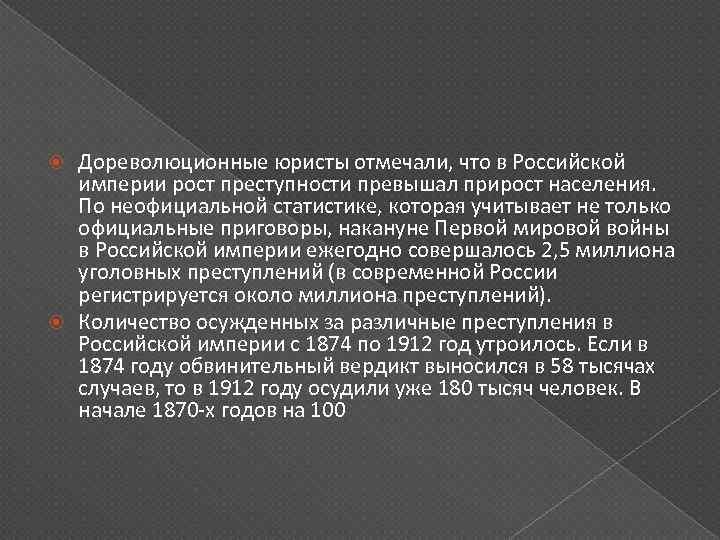 Дореволюционные юристы отмечали, что в Российской империи рост преступности превышал прирост населения. По неофициальной