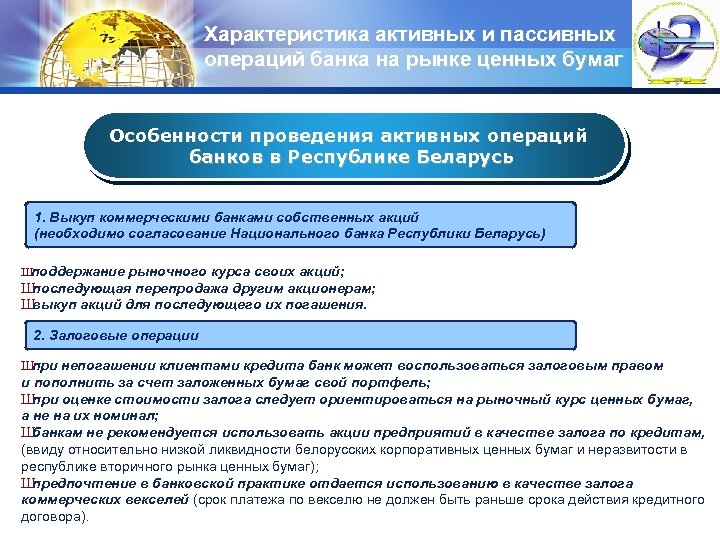 Характеристика активных и пассивных операций банка на рынке ценных бумаг LOGO Особенности проведения активных