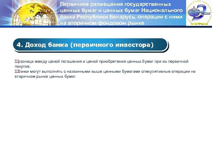 Первичное размещение государственных ценных бумаг и ценных бумаг Национального банка Республики Беларусь, операции с