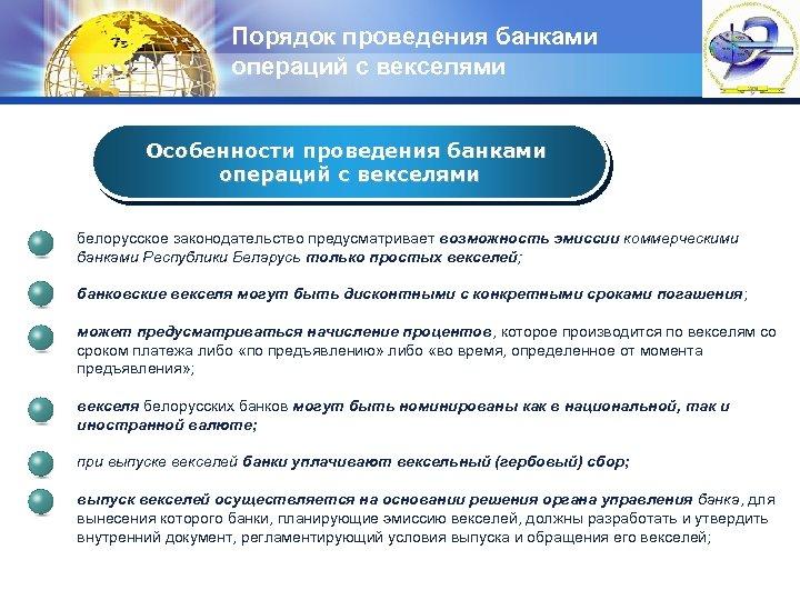Порядок проведения банками операций с векселями LOGO Особенности проведения банками операций с векселями белорусское