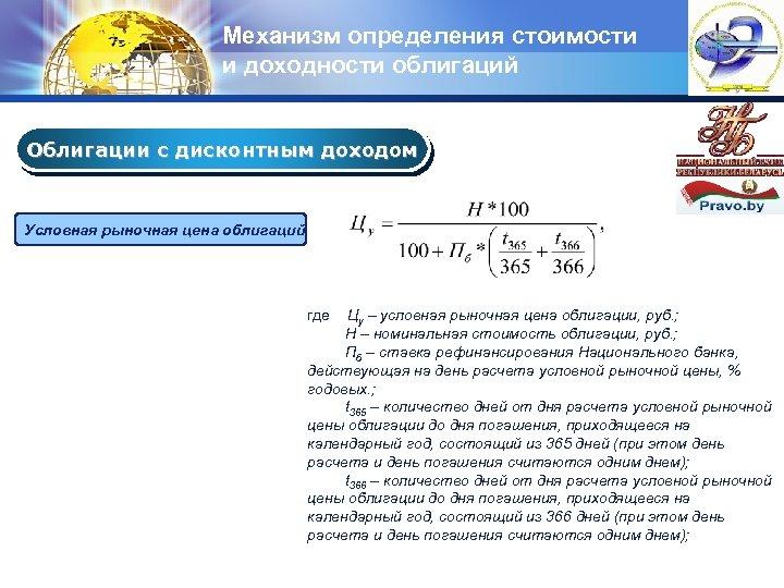 Механизм определения стоимости и доходности облигаций LOGO Облигации с дисконтным доходом Условная рыночная цена