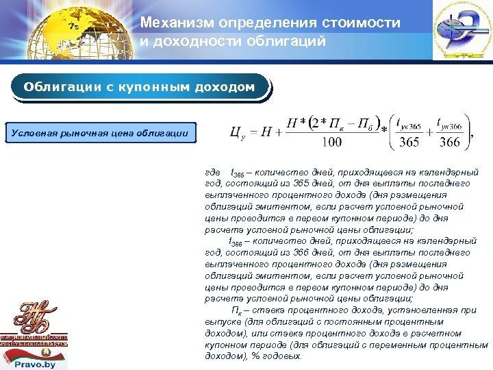 Механизм определения стоимости и доходности облигаций LOGO Облигации с купонным доходом Условная рыночная цена