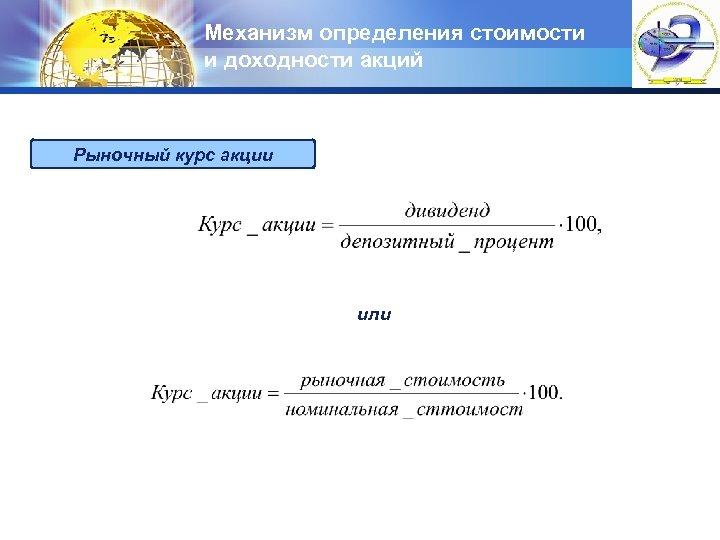 Механизм определения стоимости и доходности акций Рыночный курс акции или LOGO