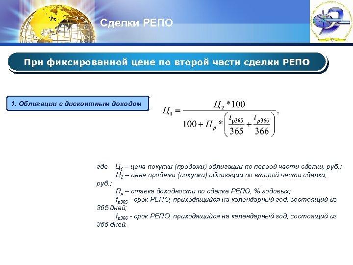 Сделки РЕПО LOGO При фиксированной цене по второй части сделки РЕПО 1. Облигации с