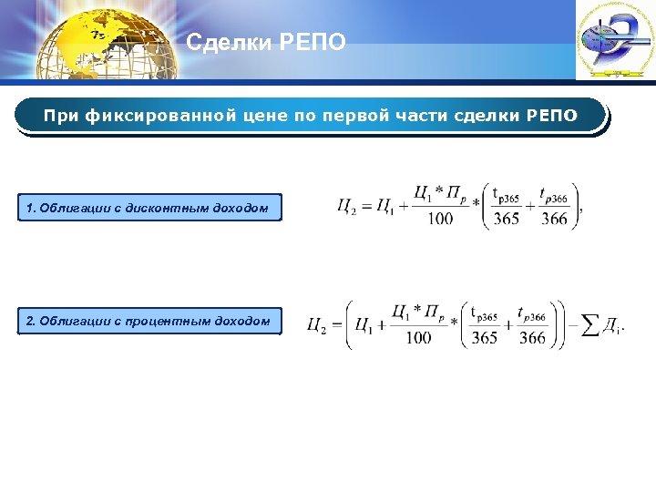 Сделки РЕПО При фиксированной цене по первой части сделки РЕПО 1. Облигации с дисконтным