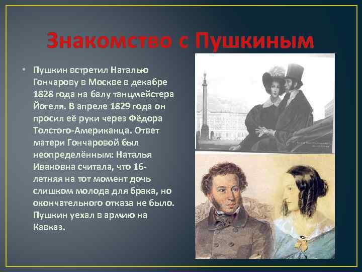 Баратынский И Пушкин Знакомство