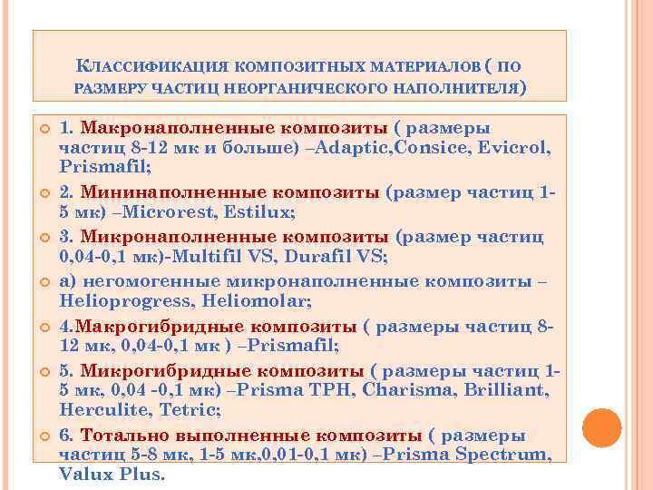 КЛАССИФИКАЦИЯ КОМПОЗИТНЫХ МАТЕРИАЛОВ ( ПО РАЗМЕРУ ЧАСТИЦ НЕОРГАНИЧЕСКОГО НАПОЛНИТЕЛЯ) 1. Макронаполненные композиты ( размеры