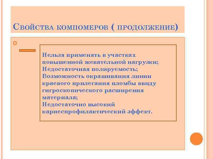 СВОЙСТВА КОМПОМЕРОВ ( ПРОДОЛЖЕНИЕ) Нельзя применять в участках повышенной жевательной нагрузки; Недостаточная полируемость; Возможность