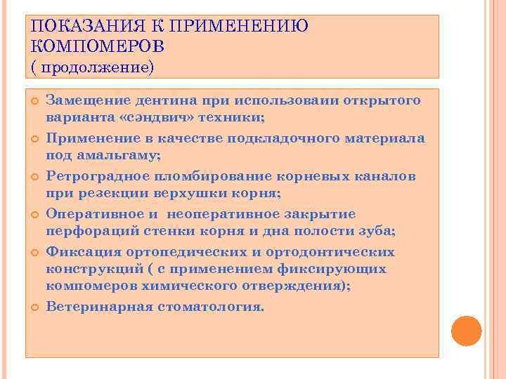 ПОКАЗАНИЯ К ПРИМЕНЕНИЮ КОМПОМЕРОВ ( продолжение) Замещение дентина при использоваии открытого варианта «сэндвич» техники;