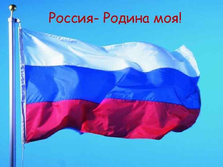 Россия- Родина моя!