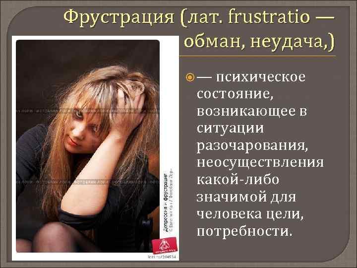 Фрустрация (лат. frustratio — обман, неудача, ) — психическое состояние, возникающее в ситуации разочарования,