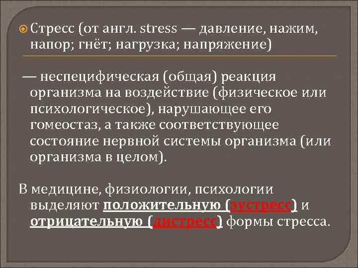 Стресс (от англ. stress — давление, нажим, напор; гнёт; нагрузка; напряжение) — неспецифическая