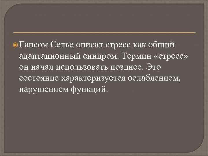 Гансом Селье описал стресс как общий адаптационный синдром. Термин «стресс» он начал использовать
