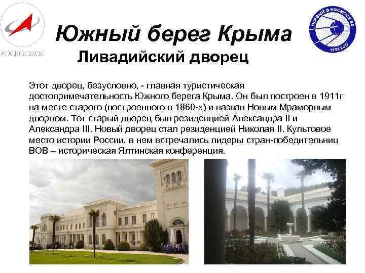 Южный берег Крыма Ливадийский дворец Этот дворец, безусловно, - главная туристическая достопримечательность Южного берега