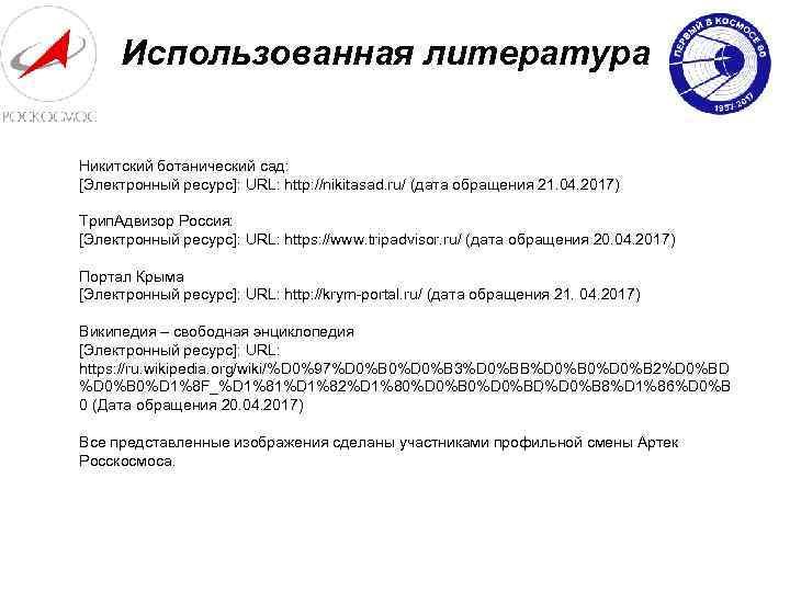 Использованная литература Никитский ботанический сад: [Электронный ресурс]: URL: http: //nikitasad. ru/ (дата обращения 21.