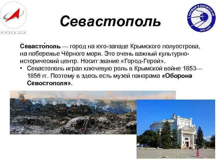 Севастополь Севасто поль — город на юго-западе Крымского полуострова, на побережье Чёрного моря. Это