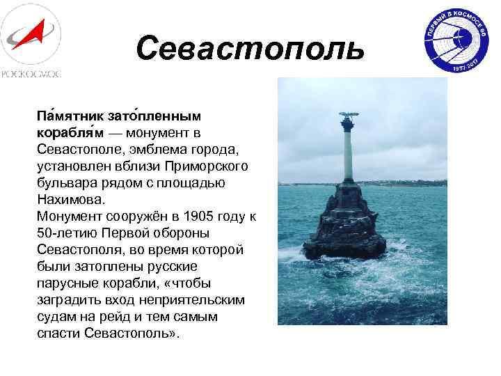 Севастополь Па мятник зато пленным корабля м — монумент в Севастополе, эмблема города, установлен