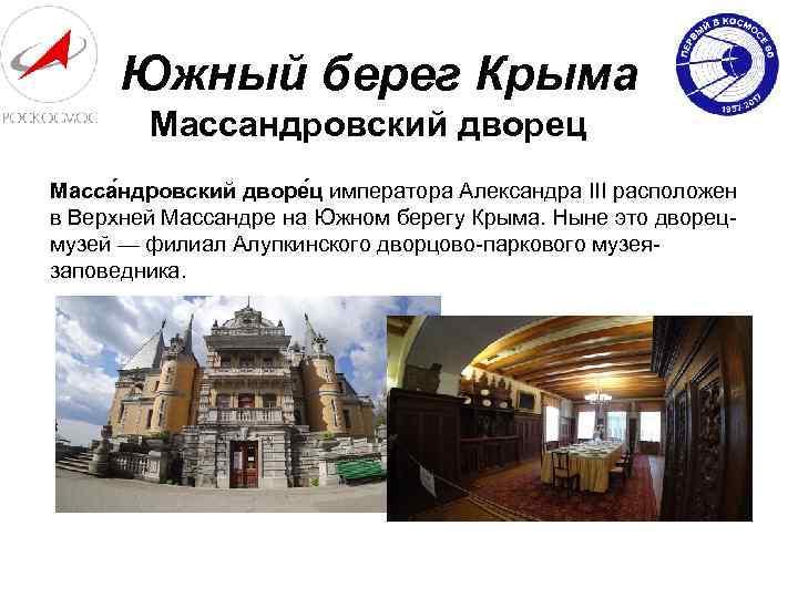 Южный берег Крыма Массандровский дворец Масса ндровский дворе ц императора Александра III расположен в