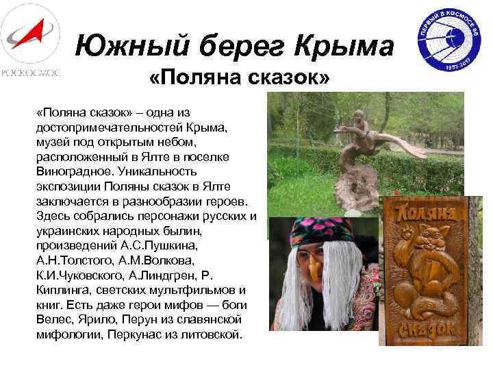 Южный берег Крыма «Поляна сказок» – одна из достопримечательностей Крыма, музей под открытым небом,