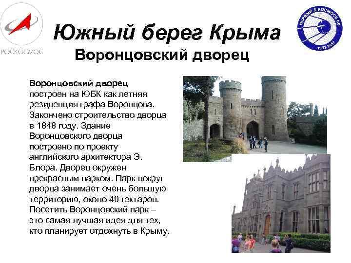 Южный берег Крыма Воронцовский дворец построен на ЮБК как летняя резиденция графа Воронцова. Закончено
