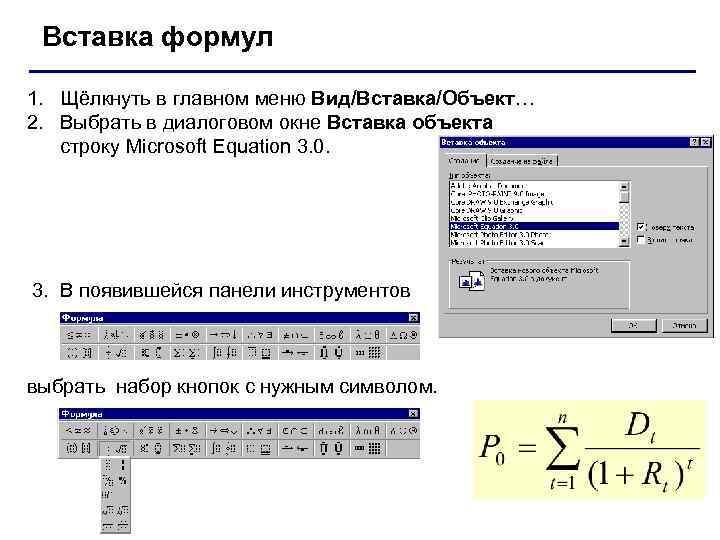 Вставка формул 1. Щёлкнуть в главном меню Вид/Вставка/Объект… 2. Выбрать в диалоговом окне Вставка