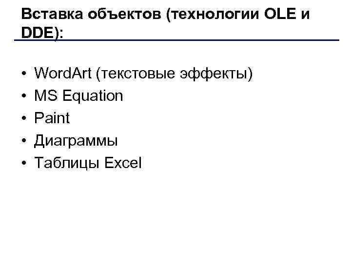 Вставка объектов (технологии OLE и DDE): • • • Word. Art (текстовые эффекты) MS