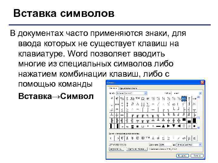 Вставка символов В документах часто применяются знаки, для ввода которых не существует клавиш на