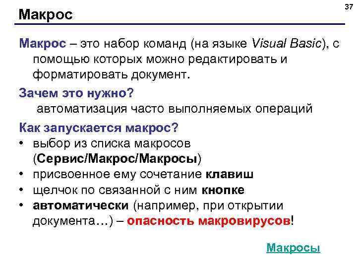 37 Макрос – это набор команд (на языке Visual Basic), с помощью которых можно