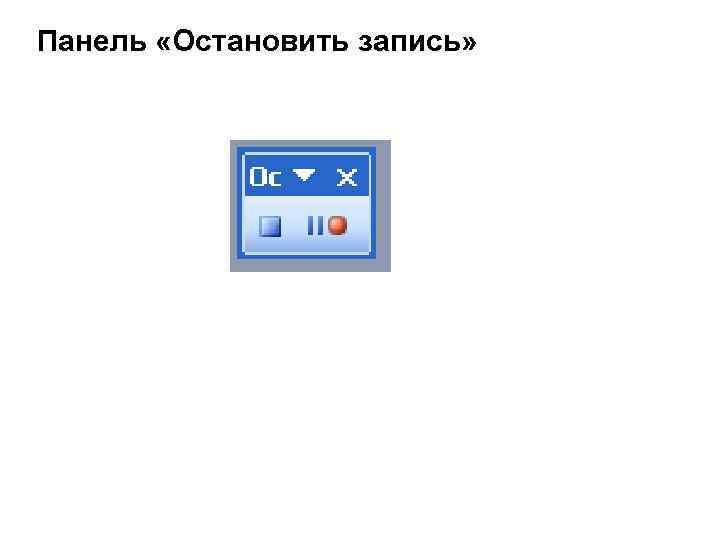 Панель «Остановить запись»