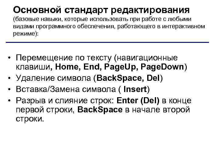 Основной стандарт редактирования (базовые навыки, которые использовать при работе с любыми видами программного обеспечения,