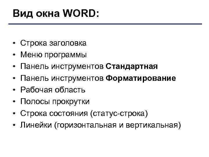 Вид окна WORD: • • Строка заголовка Меню программы Панель инструментов Стандартная Панель инструментов