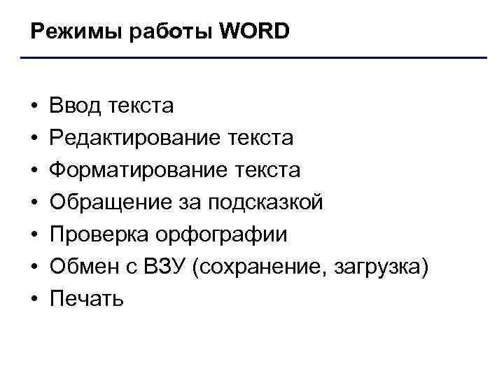 Режимы работы WORD • • Ввод текста Редактирование текста Форматирование текста Обращение за подсказкой