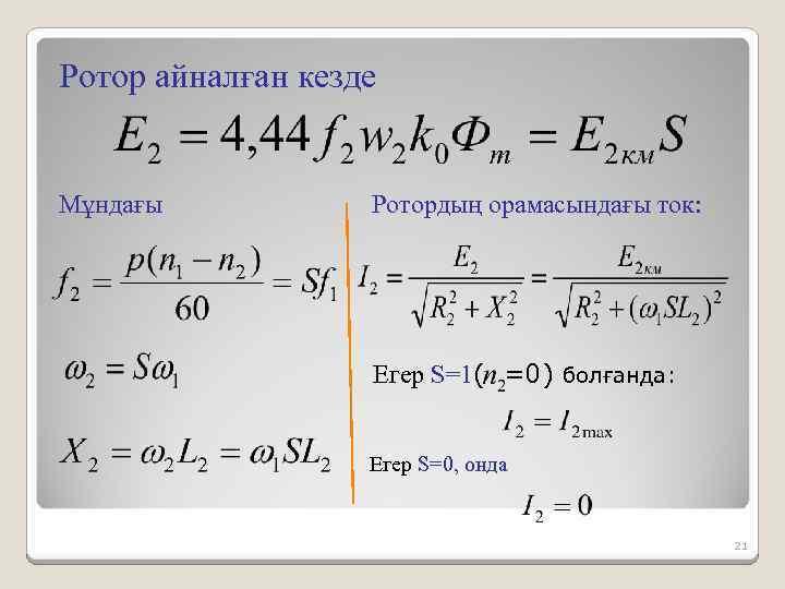 Ротор айналған кезде Мұндағы Ротордың орамасындағы ток: Егер S=1( =0) болғанда: Егер S=0, онда