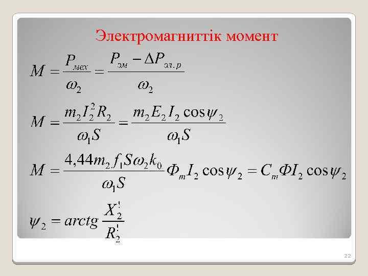 Электромагниттік момент 22