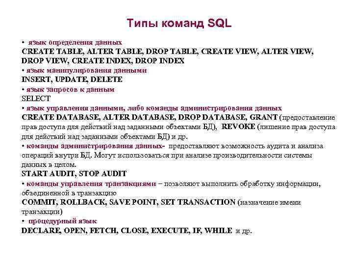 Типы команд SQL • язык определения данных CREATE TABLE, ALTER TABLE, DROP TABLE, CREATE