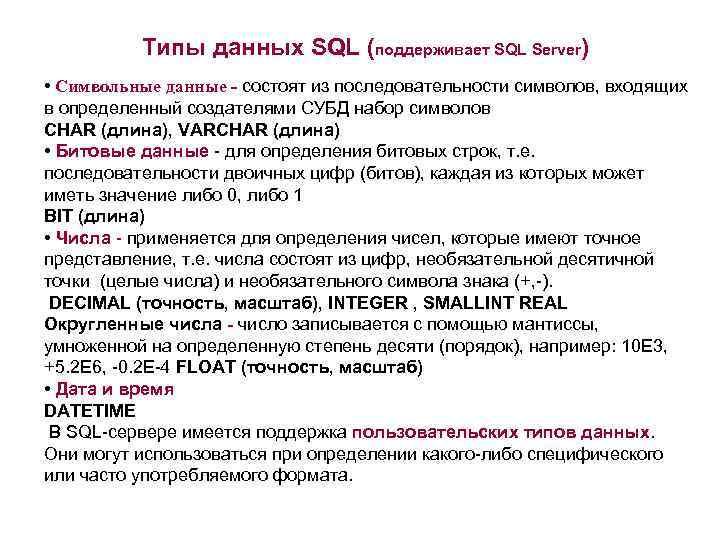 Типы данных SQL (поддерживает SQL Server) • Символьные данные - состоят из последовательности символов,