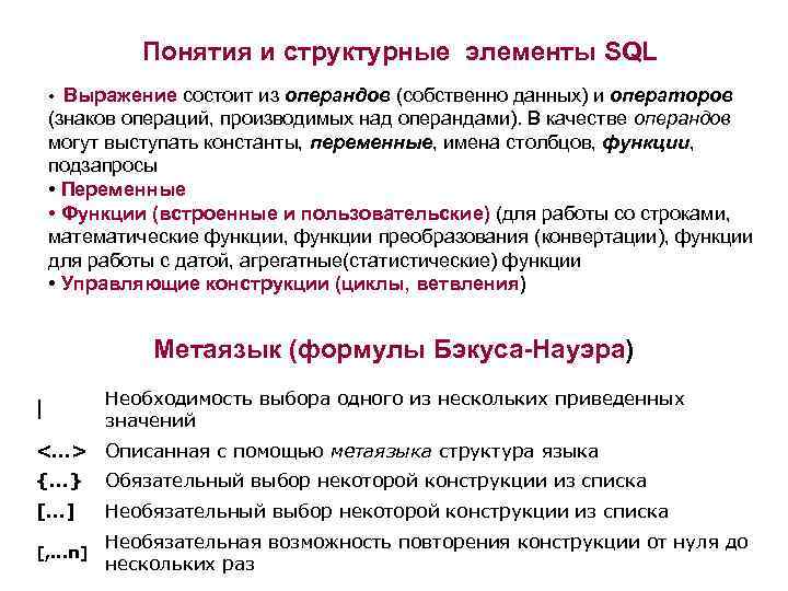 Понятия и структурные элементы SQL • Выражение состоит из операндов (собственно данных) и операторов