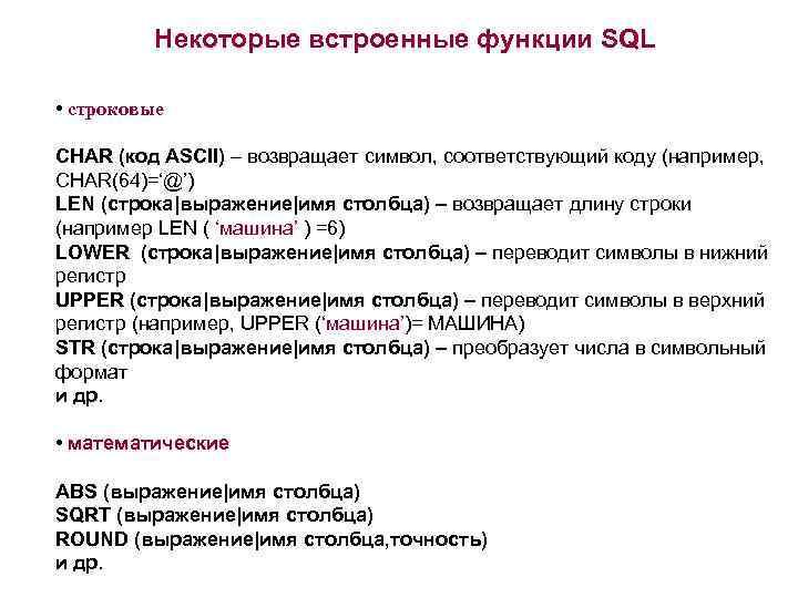 Некоторые встроенные функции SQL • строковые CHAR (код ASCII) – возвращает символ, соответствующий коду