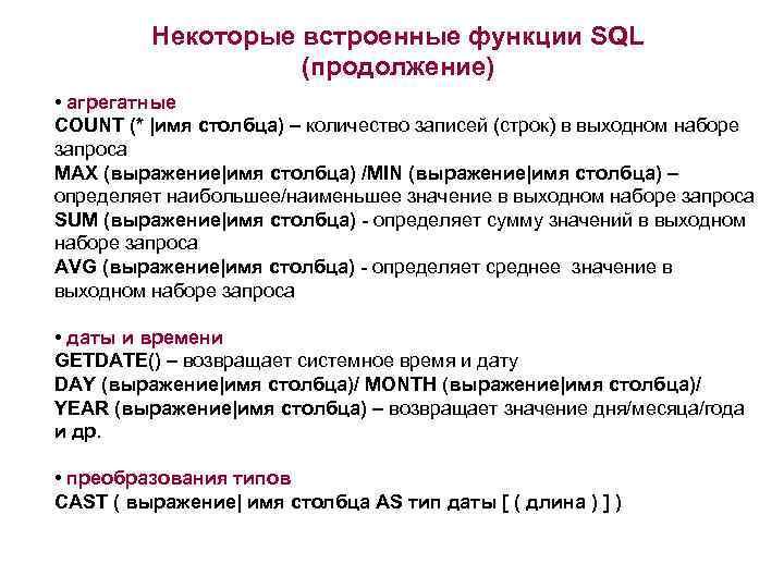 Некоторые встроенные функции SQL (продолжение) • агрегатные COUNT (* |имя столбца) – количество записей