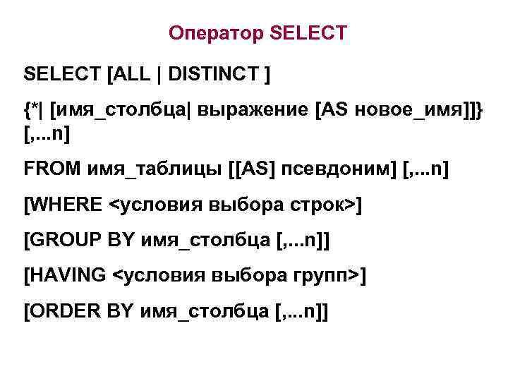 Оператор SELECT [ALL | DISTINCT ] {*| [имя_столбца| выражение [AS новое_имя]]} [, . .