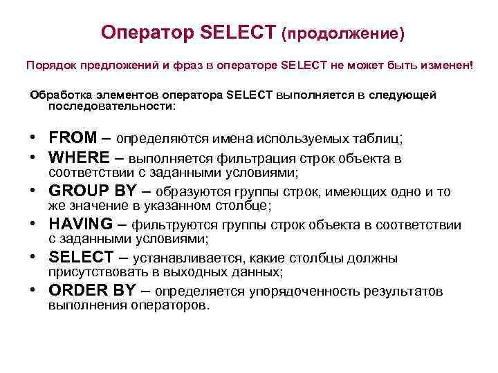 Оператор SELECT (продолжение) Порядок предложений и фраз в операторе SELECT не может быть изменен!