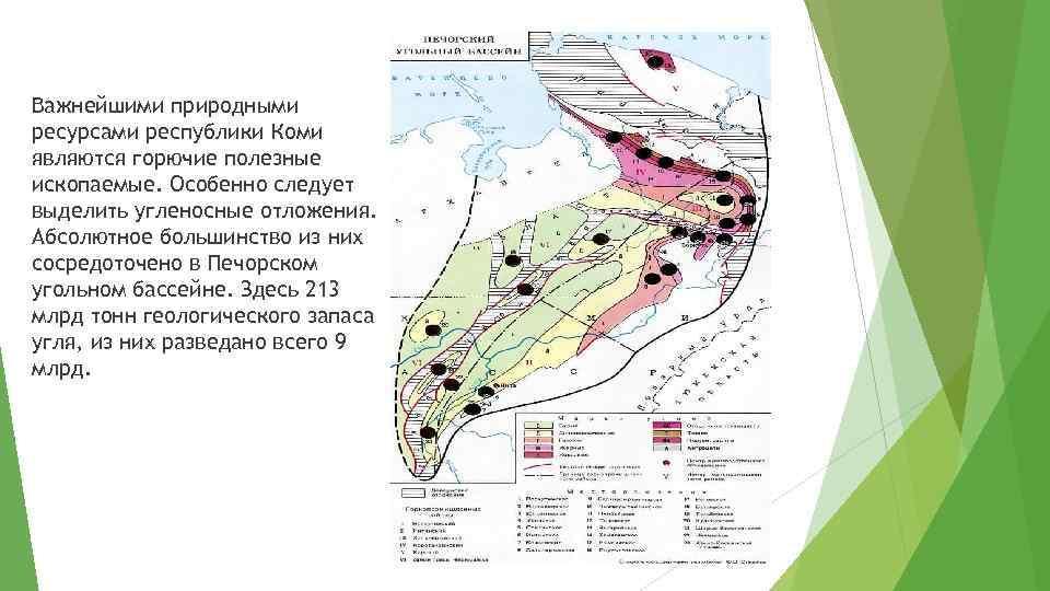 Важнейшими природными ресурсами республики Коми являются горючие полезные ископаемые. Особенно следует выделить угленосные отложения.