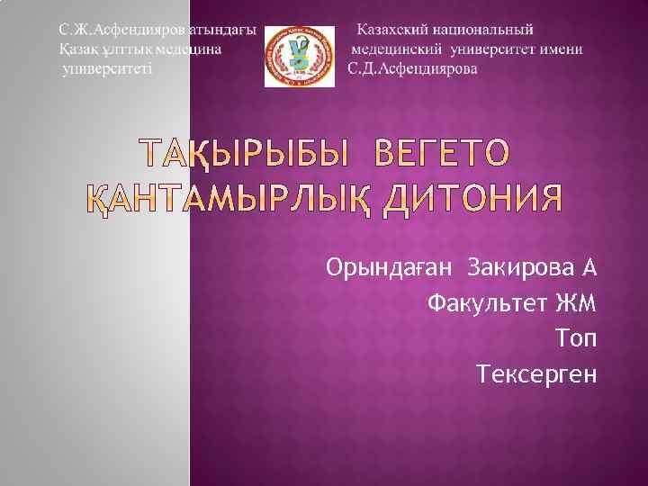 Орындаған Закирова А Факультет ЖМ Топ Тексерген
